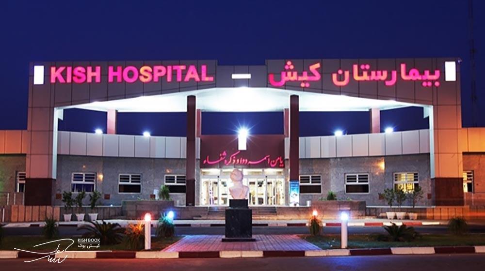 بیمارستان جزیره کیش