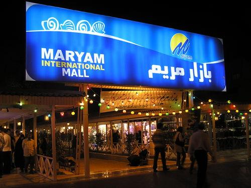 بازار بزرک مریم کیش