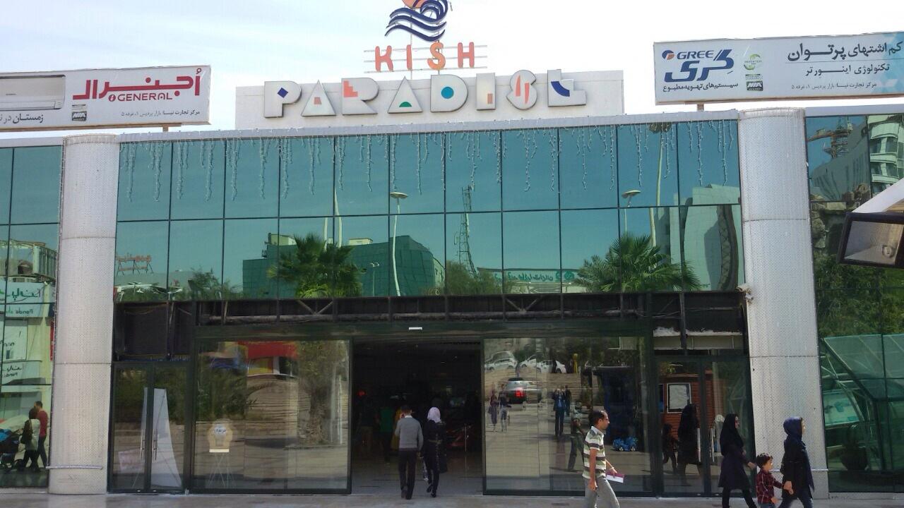 مراکز خرید پردیس ۳ کیش